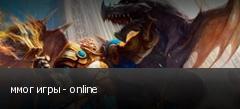 ммог игры - online