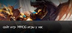 сайт игр- MMOG игры у нас