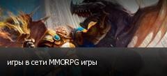 игры в сети MMORPG игры