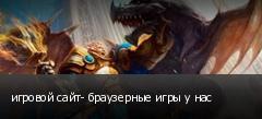 игровой сайт- браузерные игры у нас