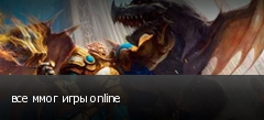 все ммог игры online