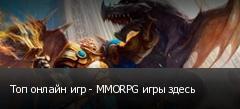 Топ онлайн игр - MMORPG игры здесь