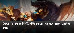 бесплатные MMORPG игры на лучшем сайте игр