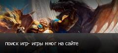 поиск игр- игры ммог на сайте