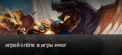 играй online в игры ммог