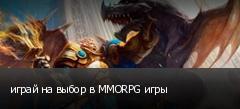 играй на выбор в MMORPG игры