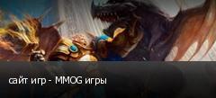 сайт игр - MMOG игры