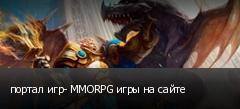 портал игр- MMORPG игры на сайте