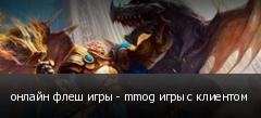 онлайн флеш игры - mmog игры с клиентом