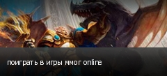 поиграть в игры ммог online