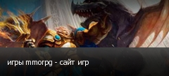 игры mmorpg - сайт игр