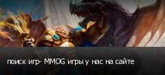 поиск игр- MMOG игры у нас на сайте