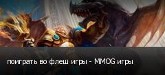 поиграть во флеш игры - MMOG игры