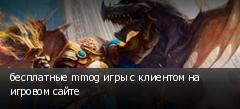 бесплатные mmog игры с клиентом на игровом сайте