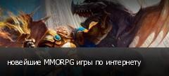 новейшие MMORPG игры по интернету
