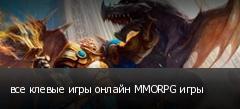 все клевые игры онлайн MMORPG игры