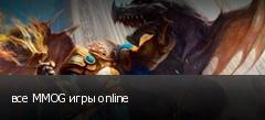 все MMOG игры online