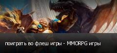 поиграть во флеш игры - MMORPG игры