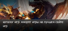 каталог игр- мморпг игры на лучшем сайте игр