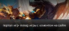 портал игр- mmog игры с клиентом на сайте