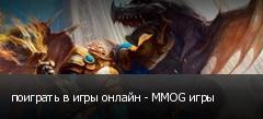 поиграть в игры онлайн - MMOG игры