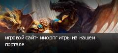 игровой сайт- мморпг игры на нашем портале