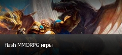 flash MMORPG игры