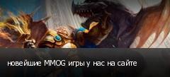 новейшие MMOG игры у нас на сайте