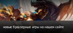 новые браузерные игры на нашем сайте