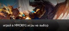 играй в MMORPG игры на выбор