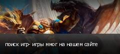 поиск игр- игры ммог на нашем сайте