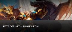 каталог игр - ммог игры