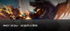 ммог игры - играй online
