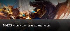 MMOG игры - лучшие флеш игры