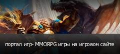 портал игр- MMORPG игры на игровом сайте