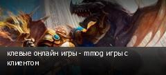 клевые онлайн игры - mmog игры с клиентом
