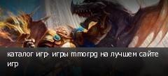 каталог игр- игры mmorpg на лучшем сайте игр