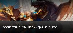 бесплатные MMORPG игры на выбор
