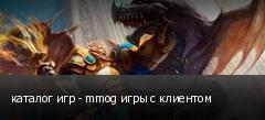 каталог игр - mmog игры с клиентом