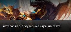 каталог игр- браузерные игры на сайте
