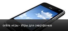 online игры - Игры для смартфонов