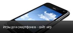 Игры для смартфонов - сайт игр