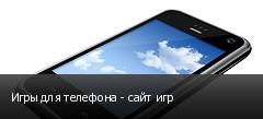 Игры для телефона - сайт игр