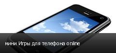 мини Игры для телефона online