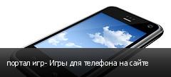 портал игр- Игры для телефона на сайте