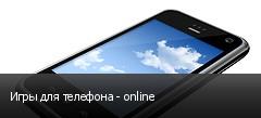 Игры для телефона - online
