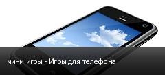 мини игры - Игры для телефона
