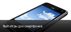 flash Игры для смартфонов