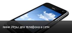 мини Игры для телефона в сети