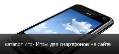 каталог игр- Игры для смартфонов на сайте